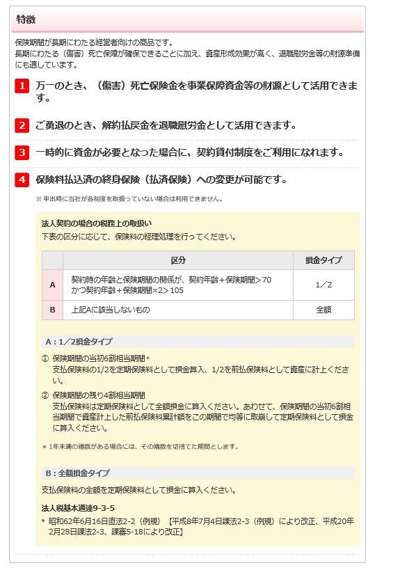 公認会計士・税理士 多田総合会計事務所(東京) 生命保険 日本生命 プラチナフェニックス