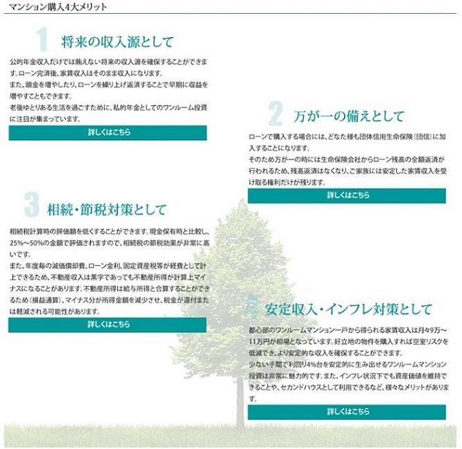 公認会計士・税理士 多田総合会計事務所(東京) マンション投資